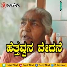 PublicNext-473009-511413-Udupi-Mangalore-Law-and-Order-Human-Stories-node