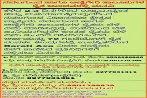 PublicNext-497056-552626-Hubballi-Dharwad-WaterPower-Nature-Agriculture-node