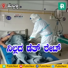 PublicNext-473196-511715-Hubballi-Dharwad-Health-and-Fitness-COVID-node